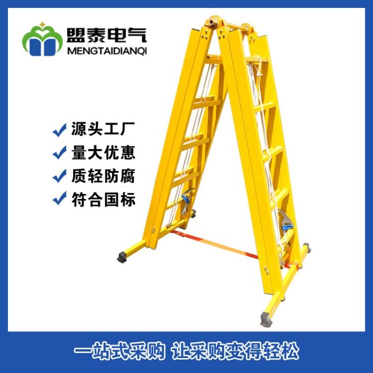 盟泰电气 电力绝缘人字梯 电气伸缩玻璃钢梯 绝缘双升降人字梯 双伸缩合梯
