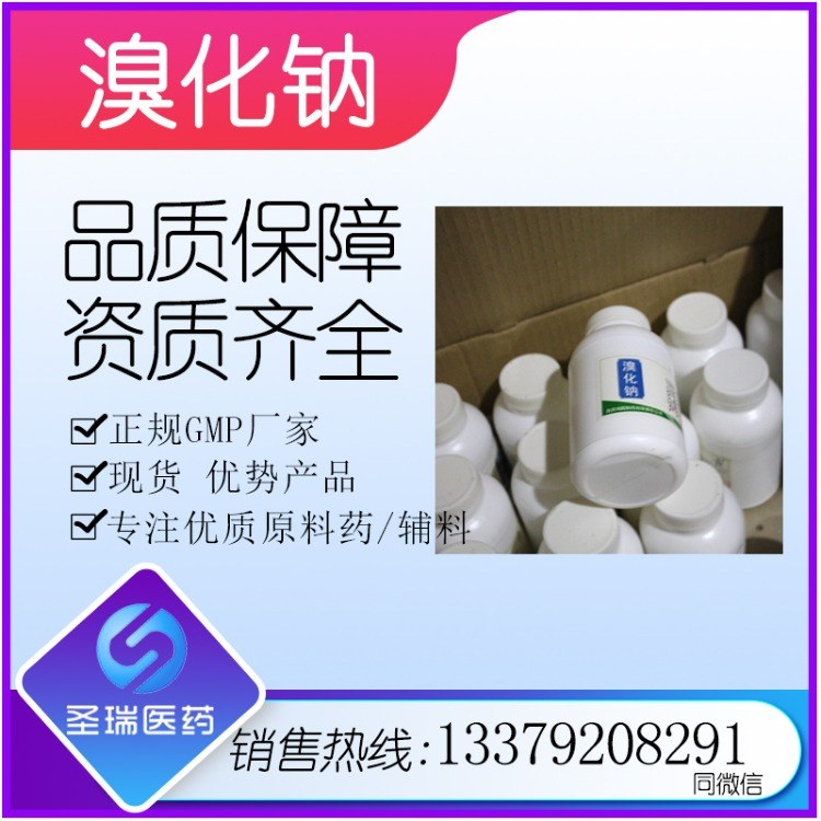 四川溴化钠厂家 高纯度溴化钠 含量99以上