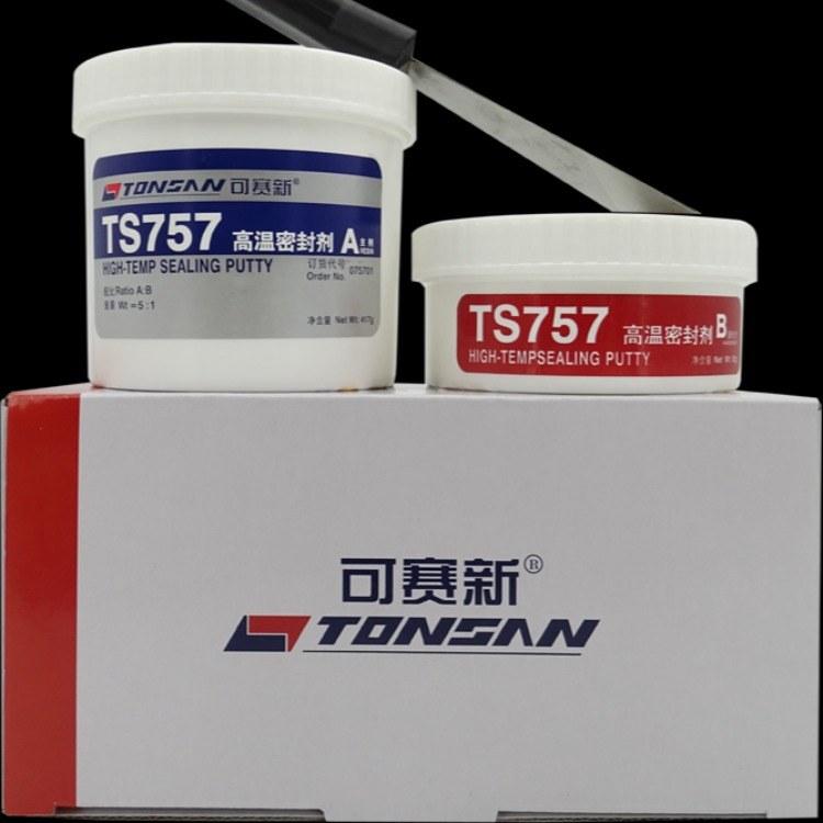 正品天山可赛新TS757高温密封剂批发 757耐高温工业金属修补剂 500g