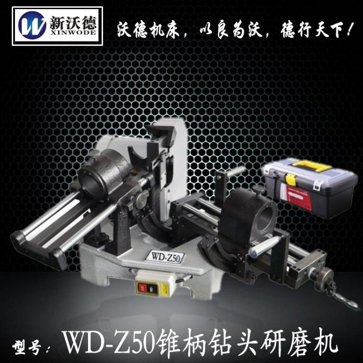 沃德机床大钻头研磨机WD-Z50