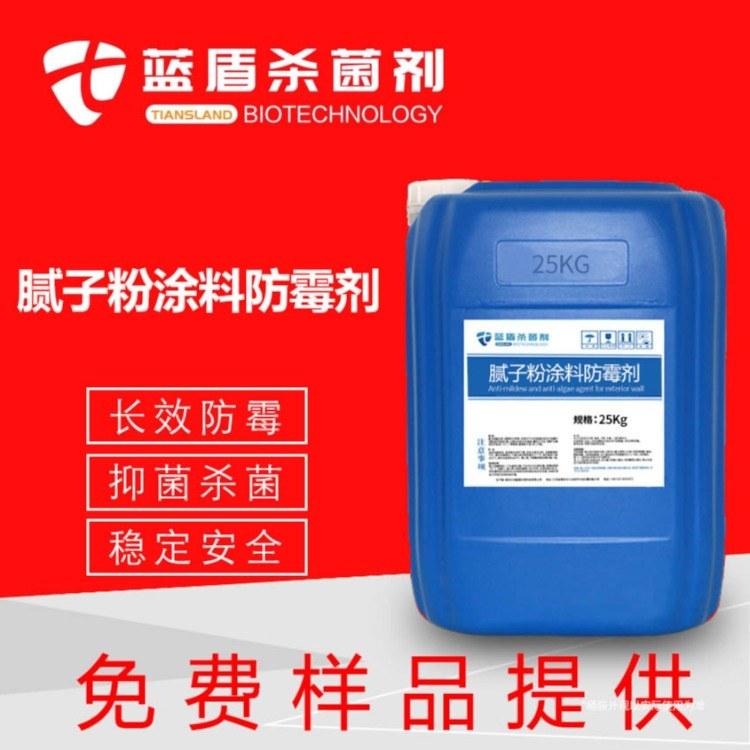 腻子粉防霉剂价格 防霉效果优异 免费拿样 抑菌长久
