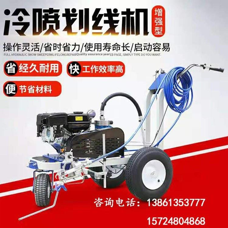 远佳YJ-122热熔冷喷常温划线机