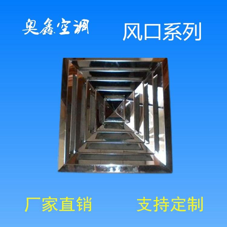 辽宁沈阳  生产铝合金风口的厂家   奥鑫空调   型号齐全  厂家直销      支持定制
