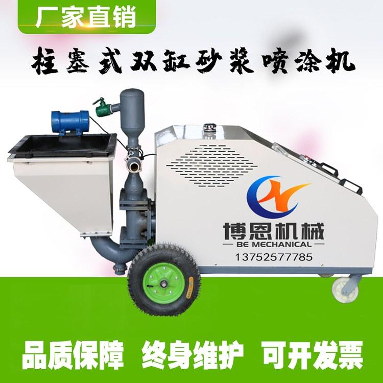 博恩牌全自动水泥砂浆喷涂机多功能自动粉墙抹墙机小型腻子粉墙面拉毛机