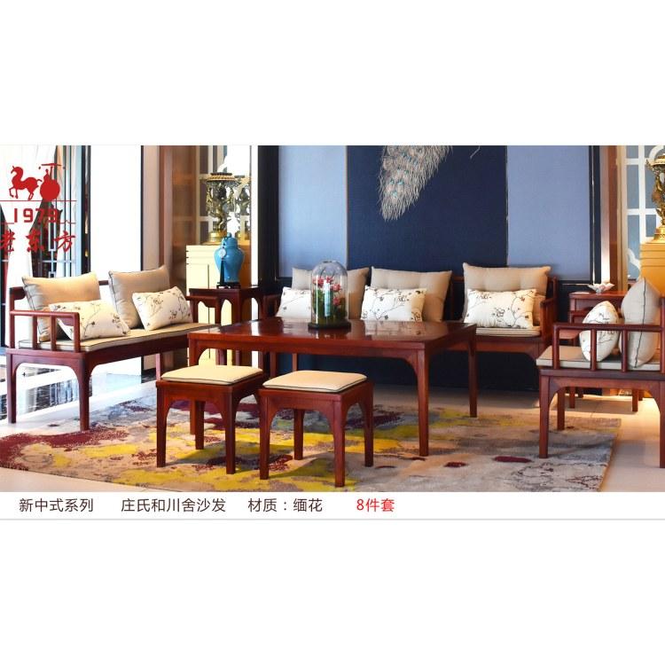 老东方 新中式 ZSHCS系列沙发 红木沙发组合 材质 缅花定制厂家