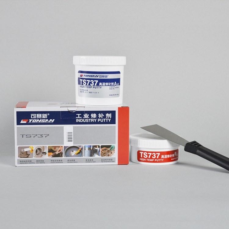 正品天山可赛新TS737高温修补剂批发 可赛新耐高温工业金属修补剂 250g