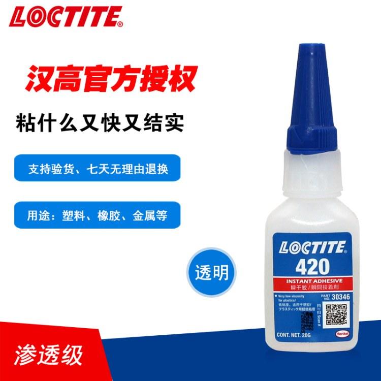 嘉兴乐泰420胶水 金属塑料快速固定 室温固化420瞬间胶 官方授权网址直销