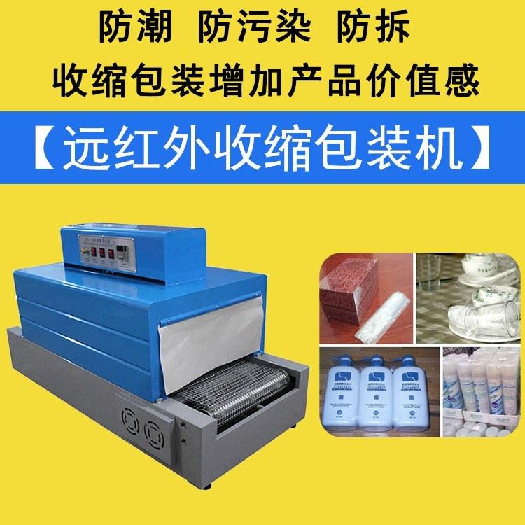 消毒餐具收缩机 武汉消毒餐具收缩机 电热收缩机 收缩包装机