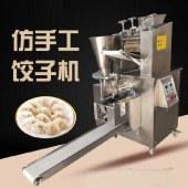 半自动饺子机 多功能饺子成型机 水饺包装机