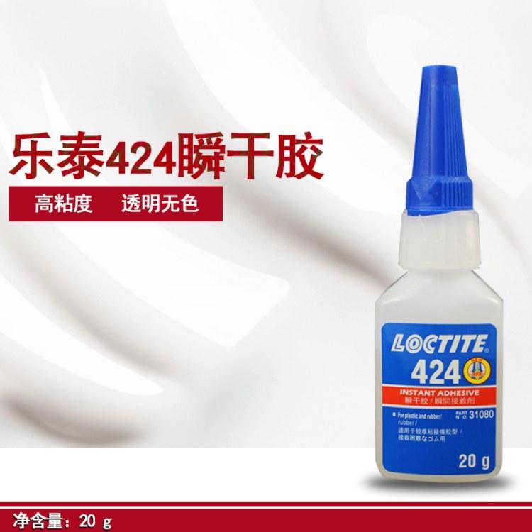 汉高乐泰424瞬干胶水 低粘度流动性无色透明胶粘剂 官方直供真品保障