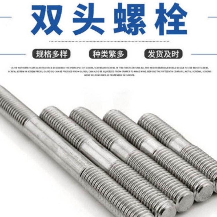轩宇紧固件 双头螺栓 高强双头螺栓 自产自销 现货供应