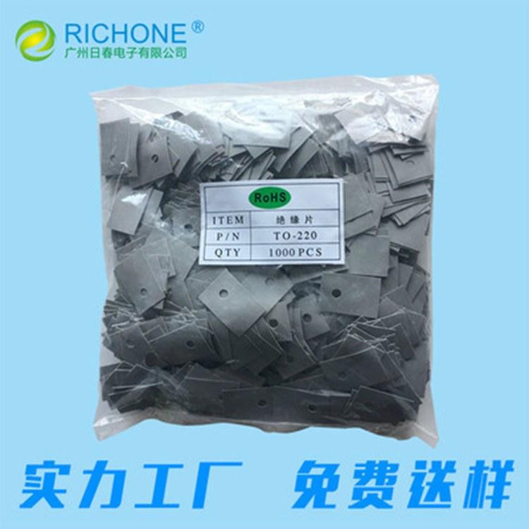 厂家直销灰色云母片 TO-220云母片 导热云母片 绝缘云母片