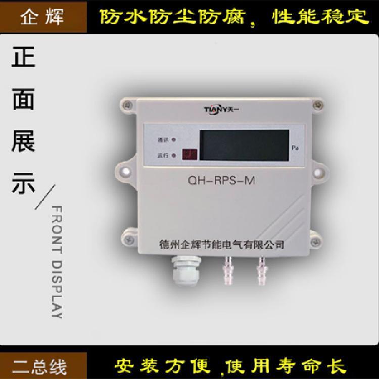 余压监控系统压差传感器 机械开关余压传感器证书齐全包验收