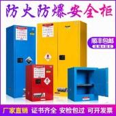 化学品安全存放柜 化学品柜规格 化学物品安全柜