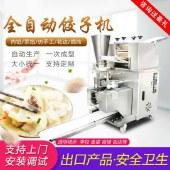 手工饺子机 新型全自动饺子机 煎饺子机器