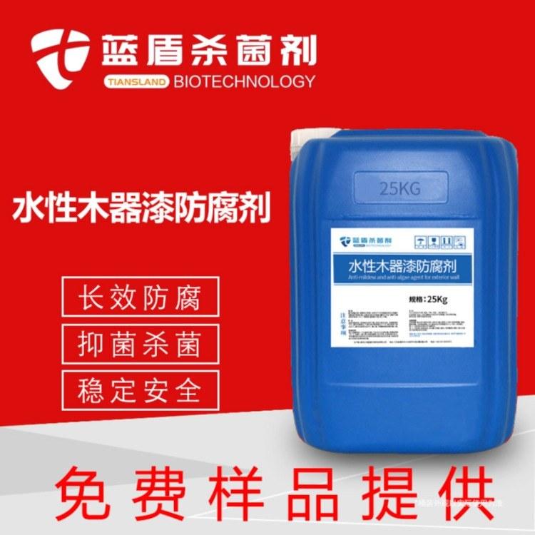 水性木器漆防腐剂 强力防腐 效果持续 使用范围广 厂家直销 低成本