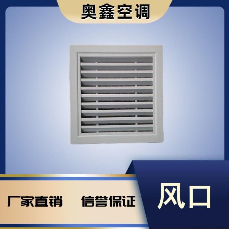 山东奥鑫   风口生产厂家  型号齐全   支持定制