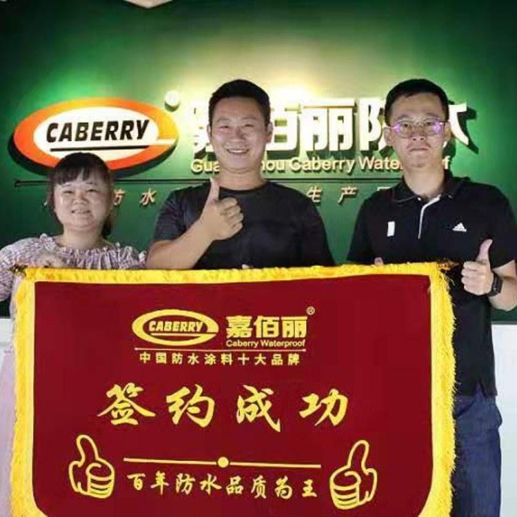 广州嘉佰丽防水涂料厂家招商涂料现招代理-无需任何代理费用
