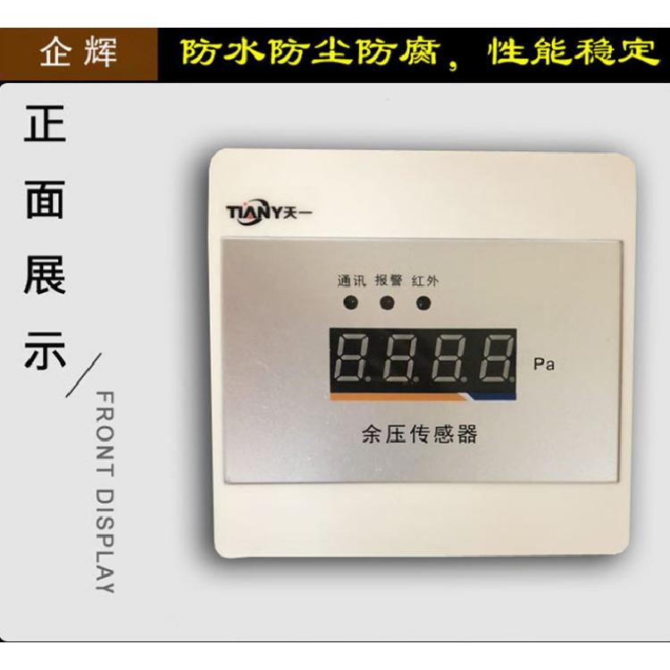 余压监控系统模拟量暗装余压传感器控制器 防排烟系统前室楼梯间压力测控