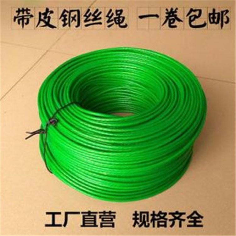 厂家批发起重 涂塑钢丝绳 包塑钢丝绳 量大从优