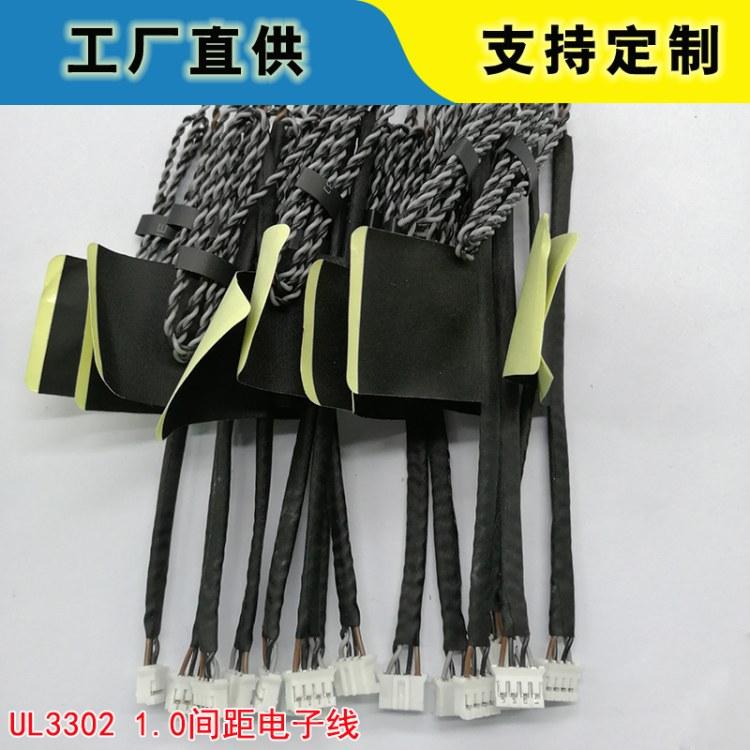 公母头端子线 乐阳专业端子连接线加工厂 UL3302 26AWG  OD1.0电子线直销