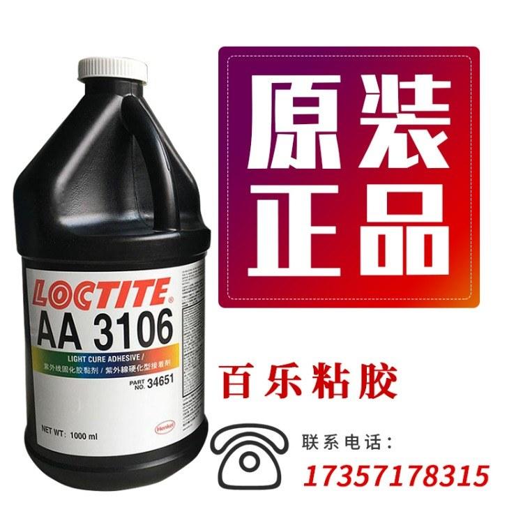 璧山乐泰3106uv胶 快速固化紫外胶 耐高温乐泰胶水 1L 原装现货