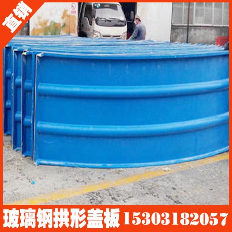 厂家加工定制 污水池拱形盖板 玻璃钢集气罩  耐腐蚀 美观 承重能力强