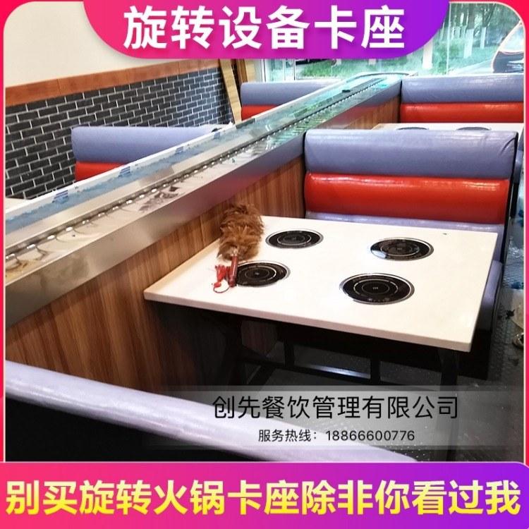 旋转火锅设备厂家直销回转火锅设备麻辣烫串串香设备火锅桌