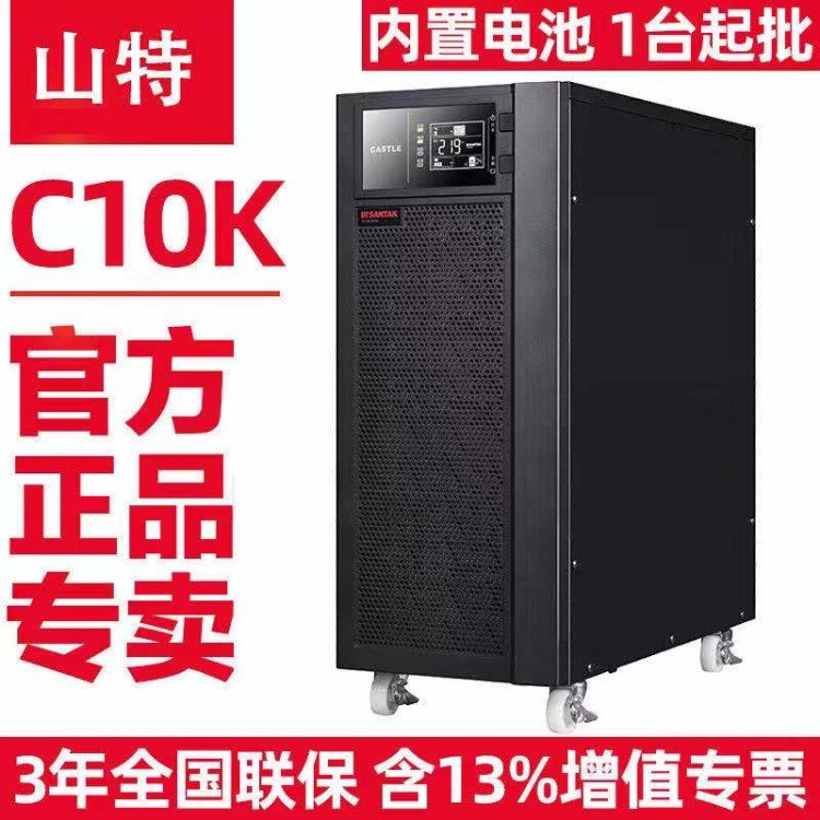 SANTAK/山特C10K在线式稳压 UPS不间电源 10KVA/9KW山特UPS电源