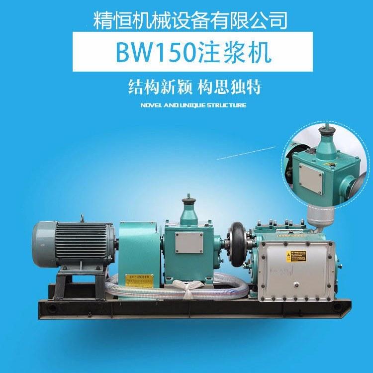 BW泥浆泵 自吸泥浆泵 精恒BW-150注浆泵厂家直销价