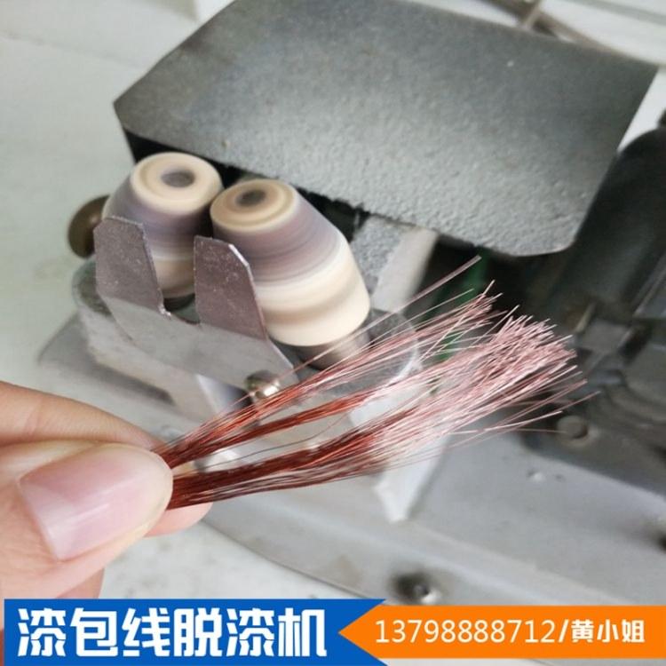 定制生产 漆包线磨漆机 脱皮机 漆包线脱漆机厂家 锥形磨漆轮
