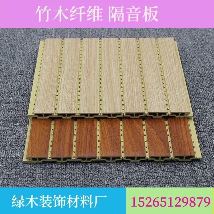 厂家直销 竹木纤维吸音板 会议室KTV电影院室内木塑隔音板