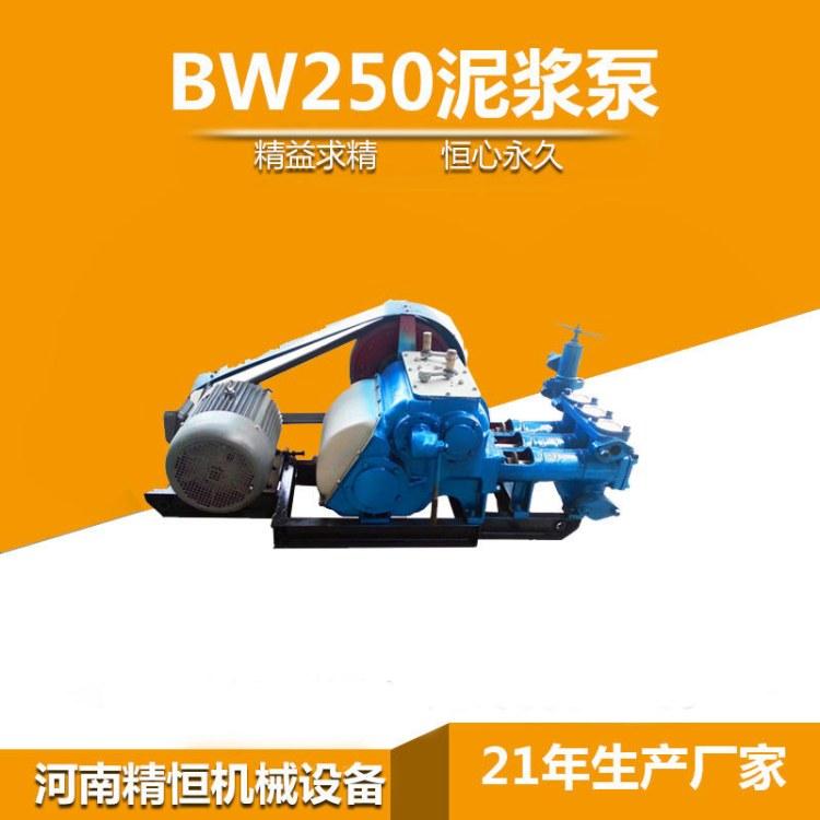 BW矿用泥浆泵 钻井泥浆泵 精恒BW-150注浆泵使用说明
