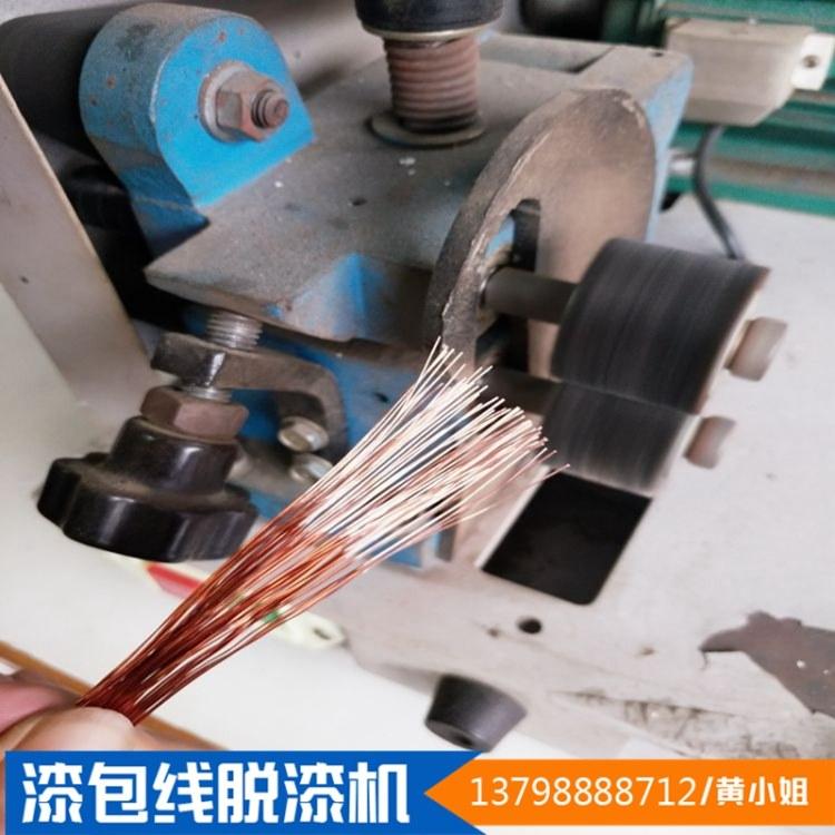 东莞旭乐厂家直销漆包线剥漆机 漆包线磨漆机