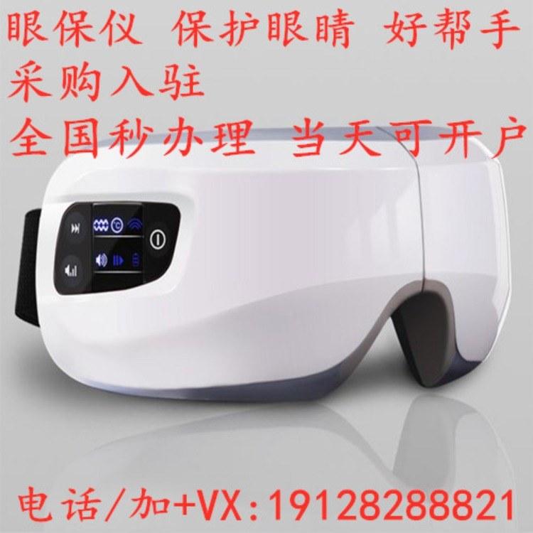 厂家爆款护眼仪热敷气压眼部按摩仪 智能眼部按摩器 眼保健仪-会员加入推广-江西聚恒电子商务