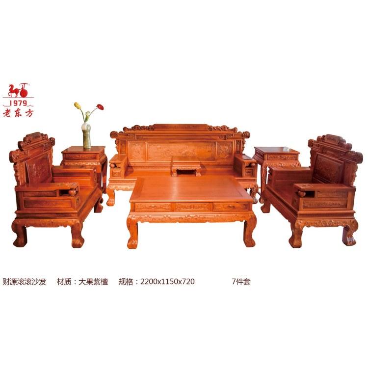 老东方 古典 财源滚滚沙发5 红木沙发组合 材质 大果紫檀 定制厂家