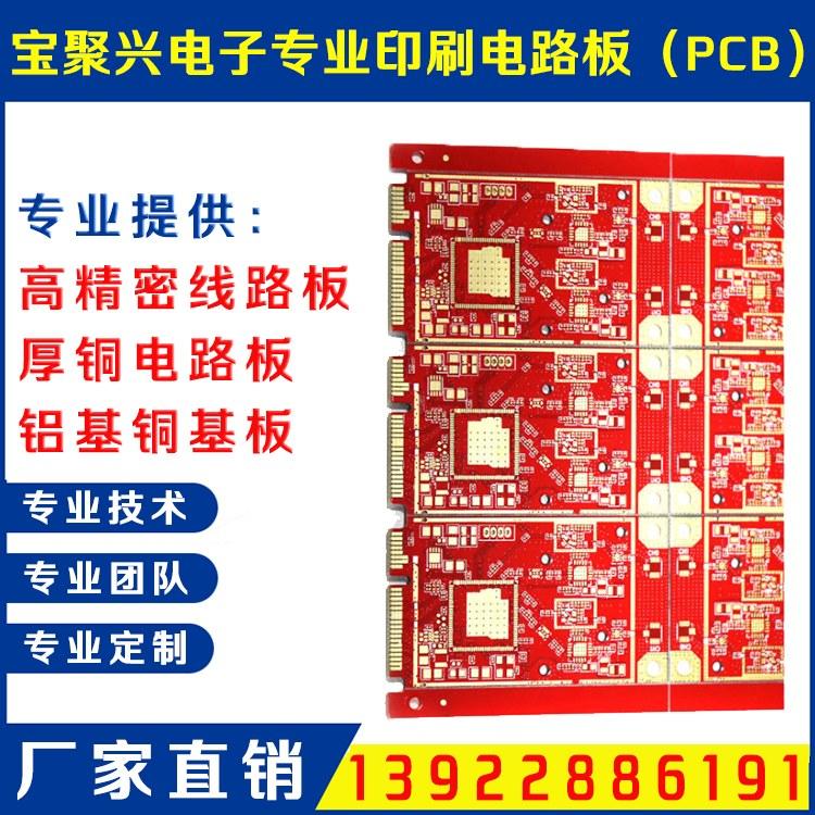 高精密六层HDI电路板 4层红油沉金PCB板fr4玻纤板 生产厂家直供