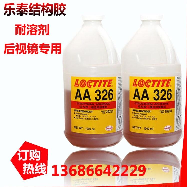 正品乐泰326结构胶Loctite AA326厌氧胶粘磁铁金属厌氧胶专用1L