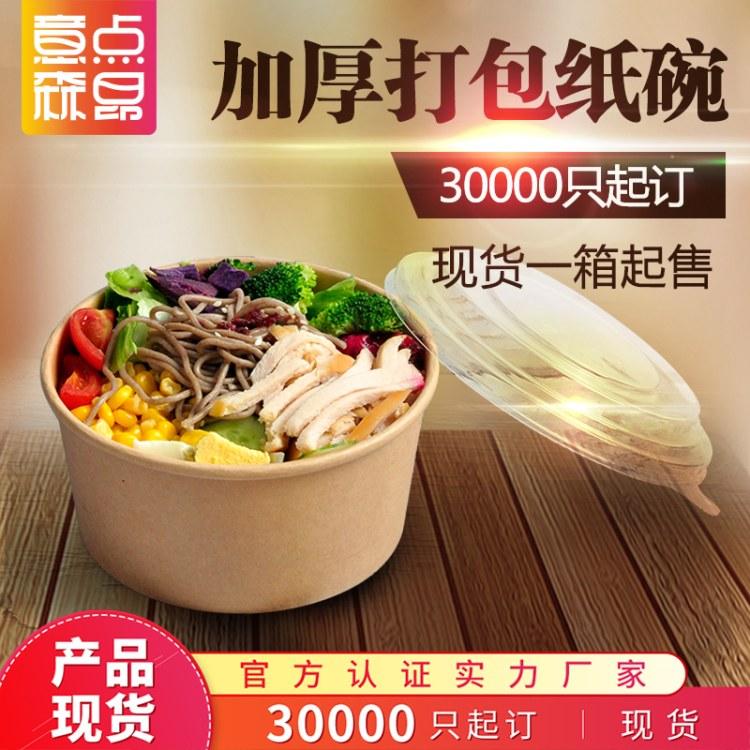 安徽牛皮纸餐盒生产厂家 一次性碗外卖定制纸碗厂家直销