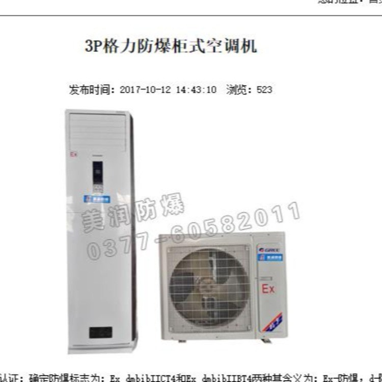 实验室防爆空调,安全防静电空调