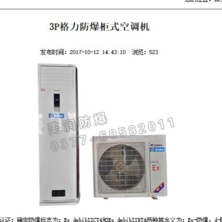 防爆空调机、安全无静电,满足高标准工业空调需求