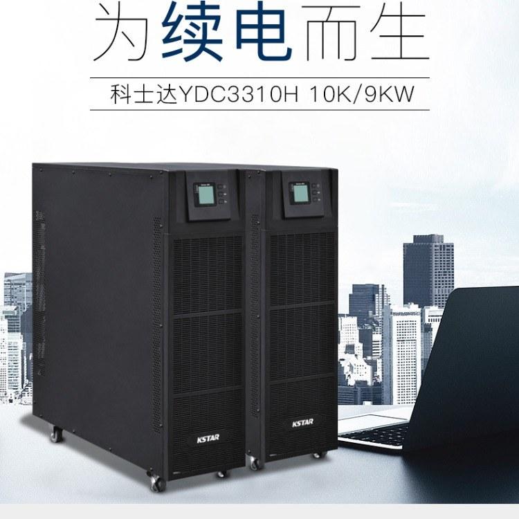 科士达UPS电源在线式YDC系列单进单出型号 YDC9103S 功率3KVA电池电压72VDC