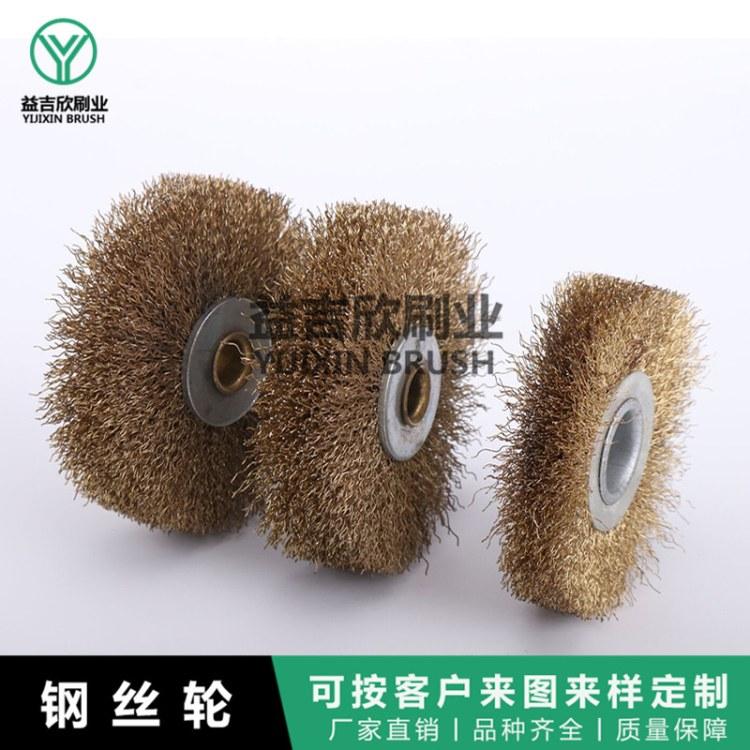 平行钢丝轮碗型钢丝轮益吉欣厂家直销支持定制