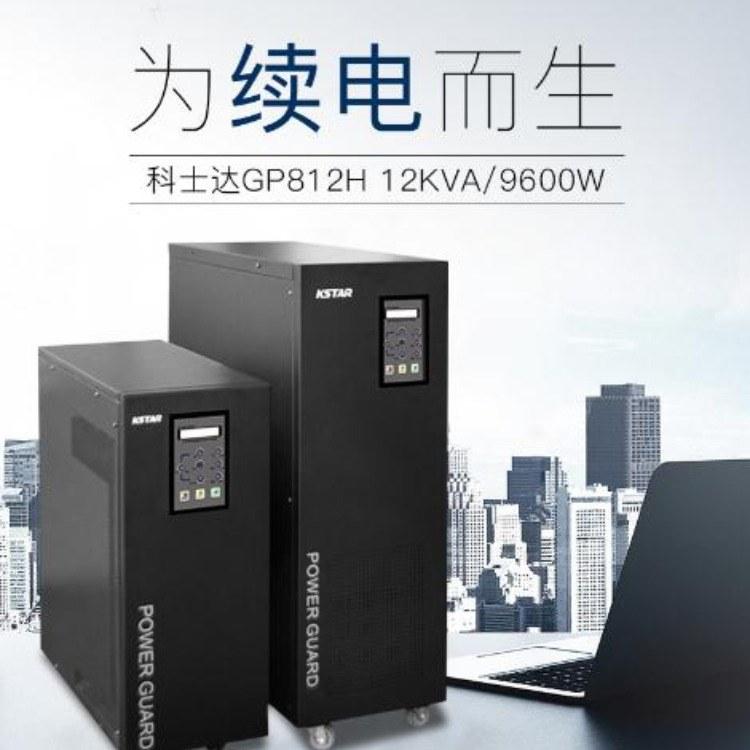 科士达在线式YDC系列单进单出型号 YDC9101S 功率1KVA电池电压24VDC