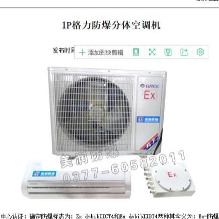 工业空调、车间大功率空调