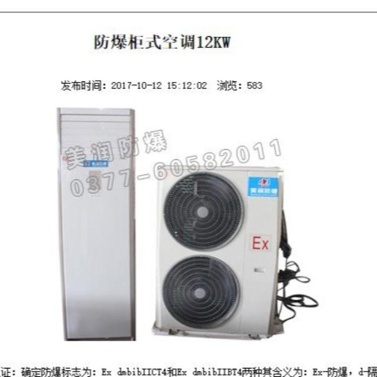 2P防爆分体空调机、工业防静电空调