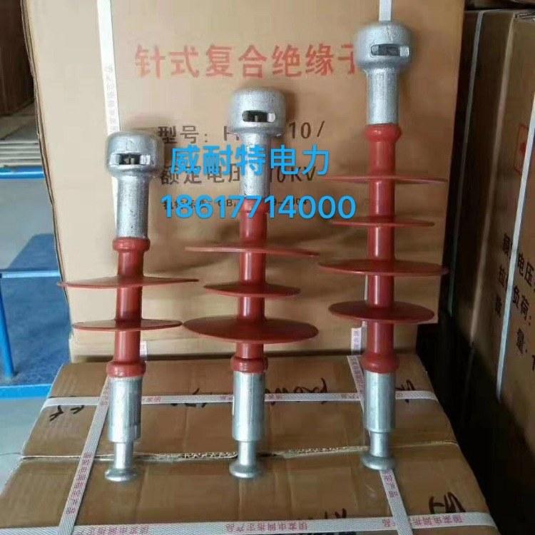 河北威耐特电力器材厂生产硅胶复合绝缘子FXBW-10/70大厂家好品牌
