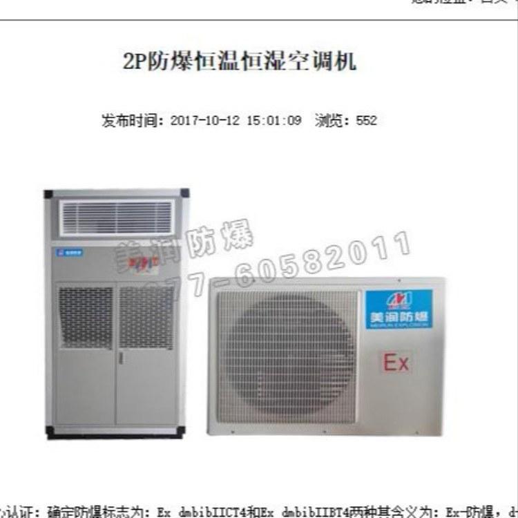 2P防爆分体空调机、工业用安全防爆空调
