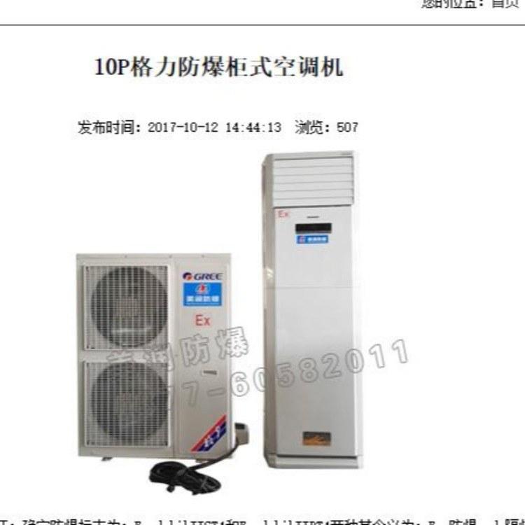 工厂用大功率空调,防静电防爆空调