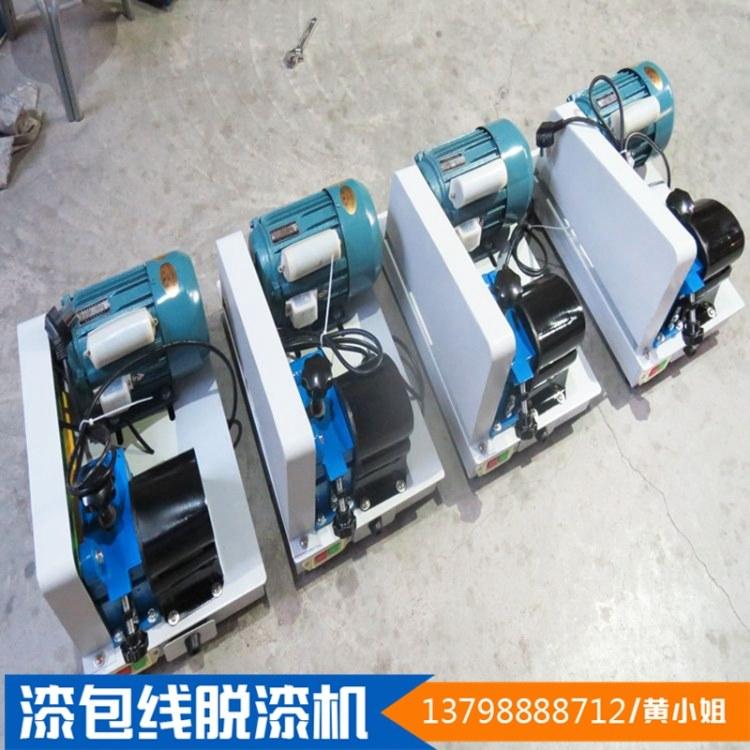 东莞旭乐XL-91剥漆机 磨漆机 脱线机